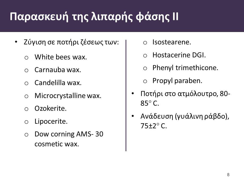 Παρασκευή της λιπαρής φάσης ΙΙ Ζύγιση σε ποτήρι ζέσεως των: o White bees wax. o Carnauba wax. o Candelilla wax. o Microcrystalline wax. o Ozokerite. o
