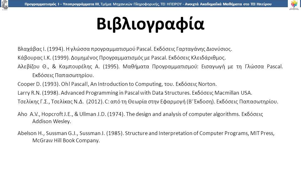 2 Προγραμματισμός Ι – Υποπρογράμματα ΙΙΙ, Τμήμα Μηχανικών Πληροφορικής, ΤΕΙ ΗΠΕΙΡΟΥ - Ανοιχτά Ακαδημαϊκά Μαθήματα στο ΤΕΙ Ηπείρου Βιβλιογραφία Βλαχάβας Ι.