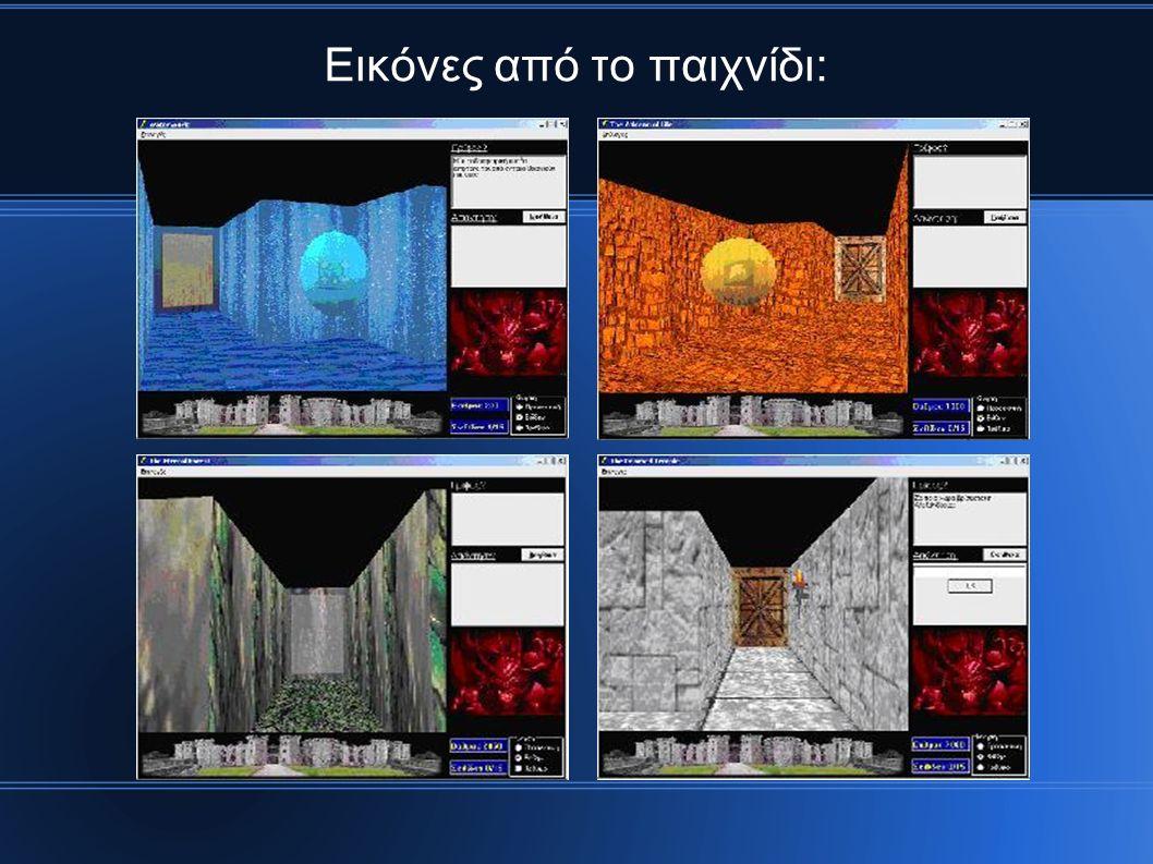 Εικόνες από το παιχνίδι: