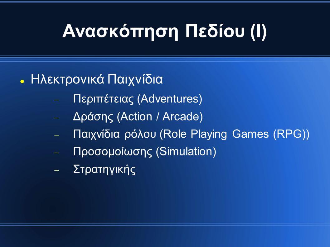 Ανασκόπηση Πεδίου (Ι) Ηλεκτρονικά Παιχνίδια  Περιπέτειας (Adventures)  Δράσης (Action / Arcade)  Παιχνίδια ρόλου (Role Playing Games (RPG))  Προσομοίωσης (Simulation)  Στρατηγικής