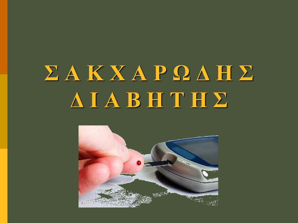 Συμπεράσματα  Ο σακχαρώδης διαβήτης αποτελεί ένα από τα μεγάλα ιατρικά, κοινωνικά και οικονομικά προβλήματα.