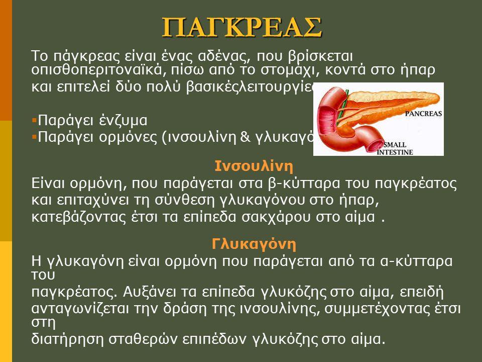 Σακχαρώδης διαβήτης  Ο Σακχαρώδης διαβήτης είναι ένα κλινικό σύνδρομο.