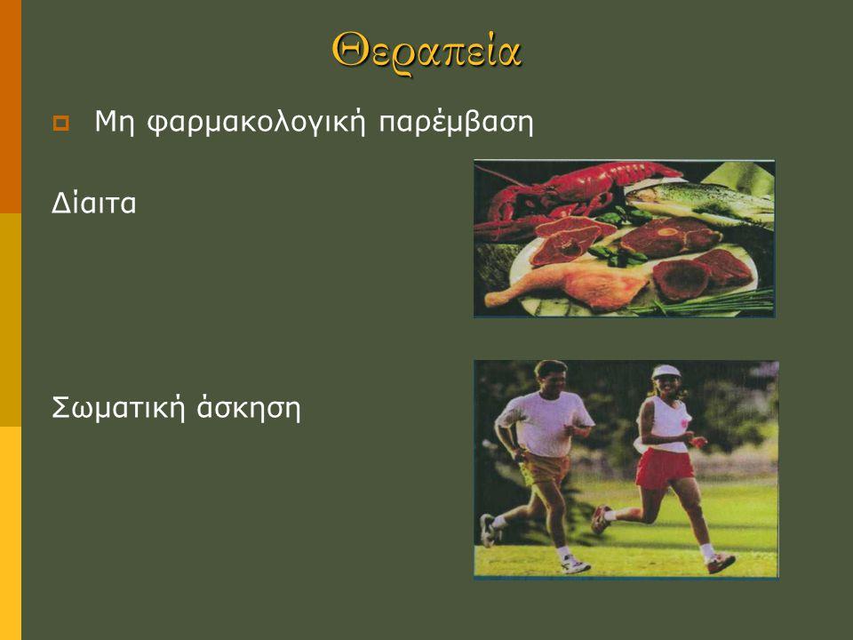 Θεραπεία  Μη φαρμακολογική παρέμβαση Δίαιτα Σωματική άσκηση