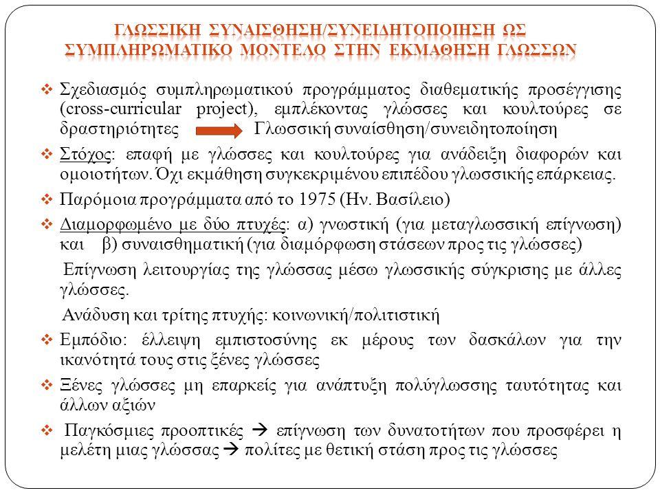  Σχεδιασμός συμπληρωματικού προγράμματος διαθεματικής προσέγγισης (cross-curricular project), εμπλέκοντας γλώσσες και κουλτούρες σε δραστηριότητες Γλ
