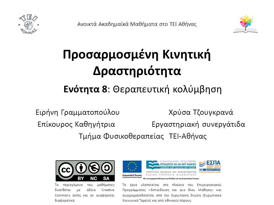 Προσαρμοσμένη Κινητική Δραστηριότητα Ανοικτά Ακαδημαϊκά Μαθήματα στο ΤΕΙ Αθήνας Το περιεχόμενο του μαθήματος διατίθεται με άδεια Creative Commons εκτό