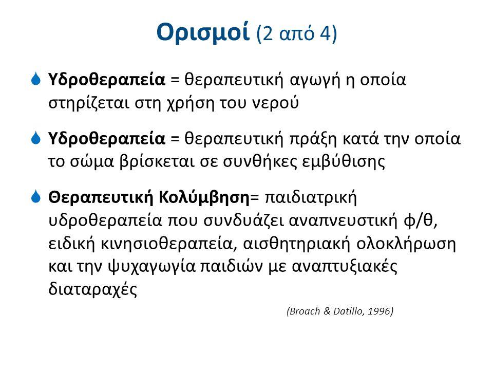 Ορισμοί (2 από 4)  Υδροθεραπεία = θεραπευτική αγωγή η οποία στηρίζεται στη χρήση του νερού  Υδροθεραπεία = θεραπευτική πράξη κατά την οποία το σώμα