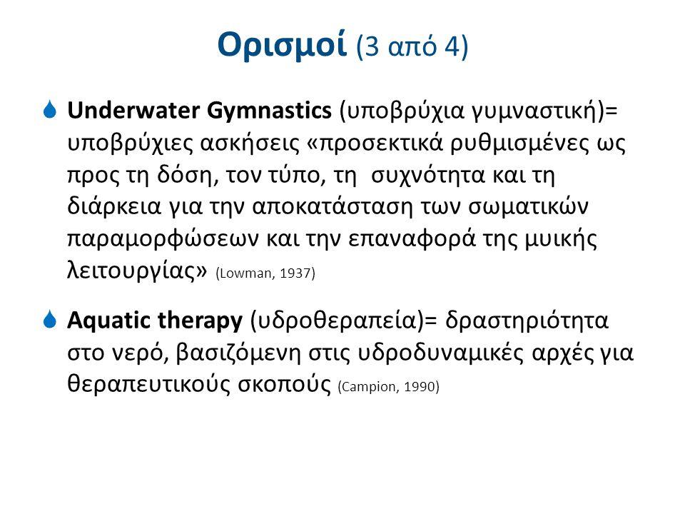 Ορισμοί (3 από 4)  Underwater Gymnastics (υποβρύχια γυμναστική)= υποβρύχιες ασκήσεις «προσεκτικά ρυθμισμένες ως προς τη δόση, τον τύπο, τη συχνότητα