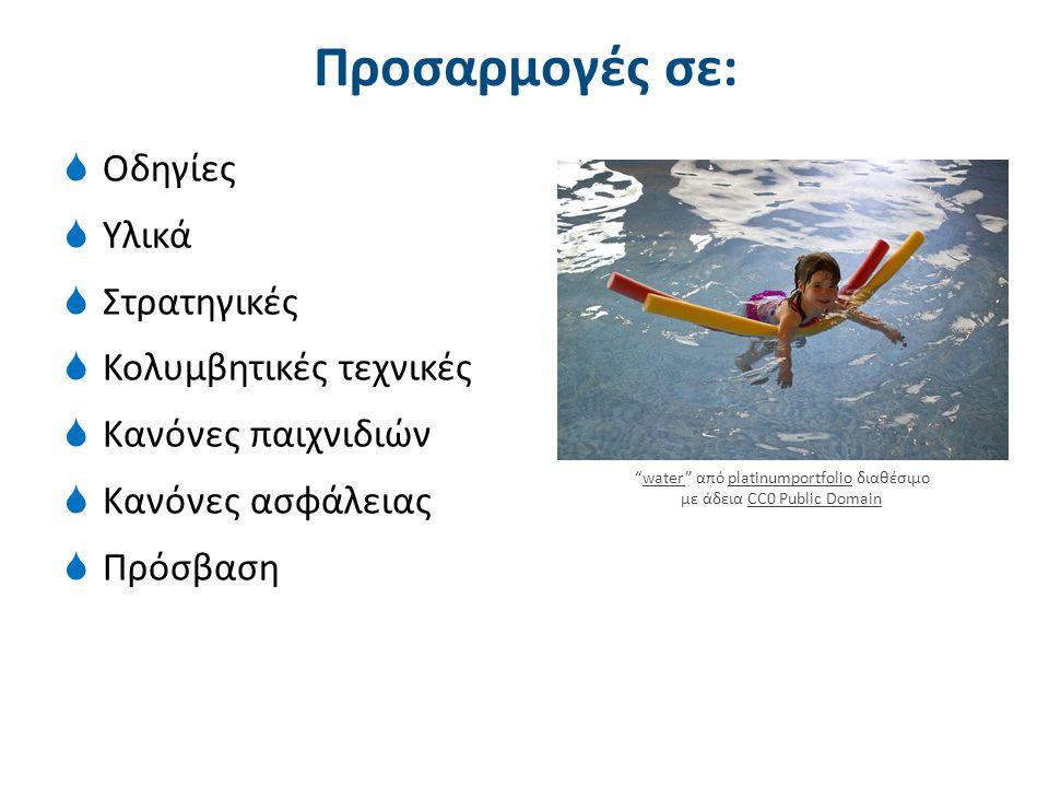 """Προσαρμογές σε:  Οδηγίες  Υλικά  Στρατηγικές  Κολυμβητικές τεχνικές  Κανόνες παιχνιδιών  Κανόνες ασφάλειας  Πρόσβαση """"water"""" από platinumportfo"""