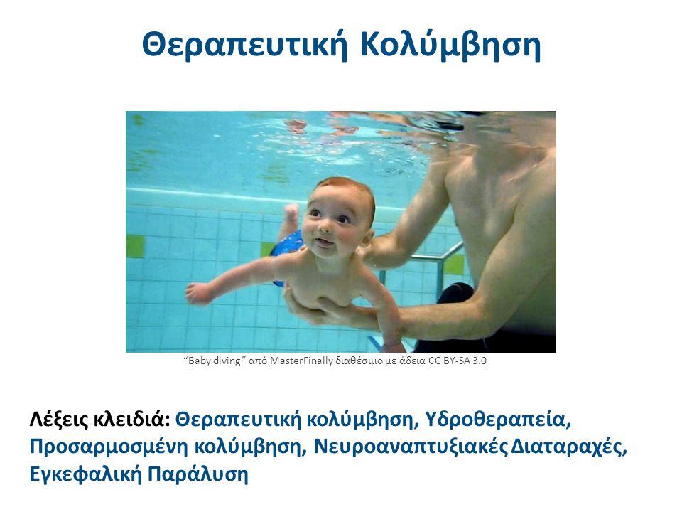 Θεραπευτική Κολύμβηση Λέξεις κλειδιά: Θεραπευτική κολύμβηση, Υδροθεραπεία, Προσαρμοσμένη κολύμβηση, Νευροαναπτυξιακές Διαταραχές, Εγκεφαλική Παράλυση