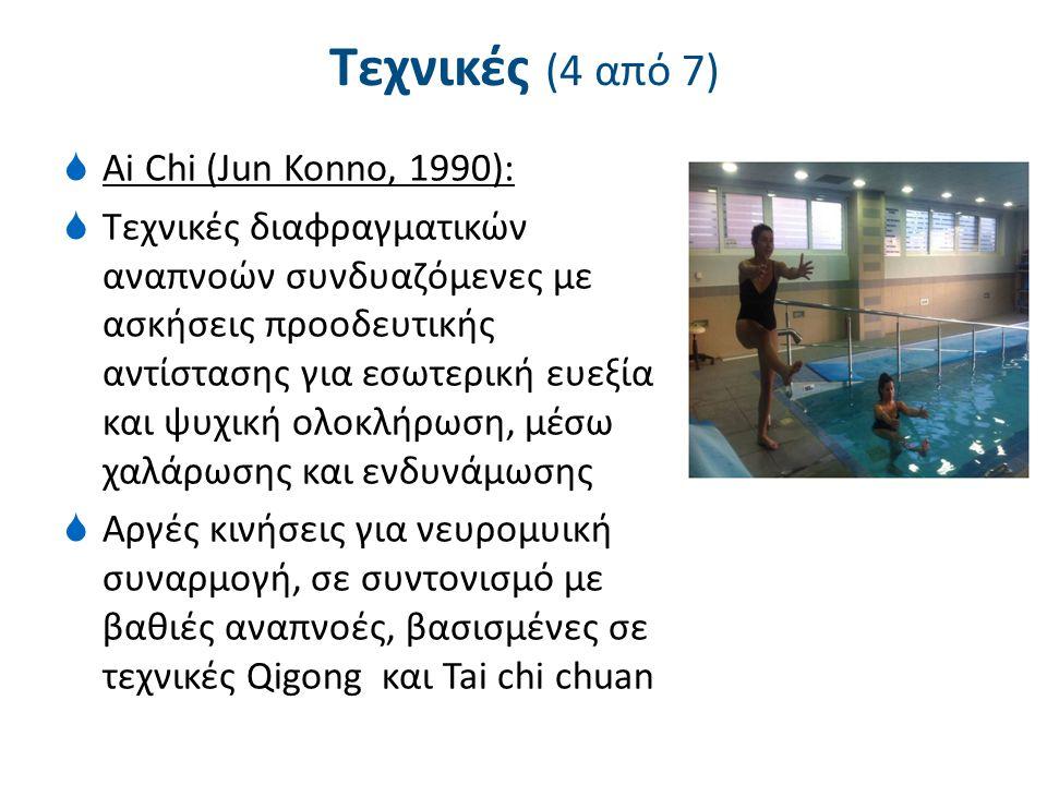 Τεχνικές (4 από 7)  Ai Chi (Jun Konno, 1990):  Τεχνικές διαφραγματικών αναπνοών συνδυαζόμενες με ασκήσεις προοδευτικής αντίστασης για εσωτερική ευεξ