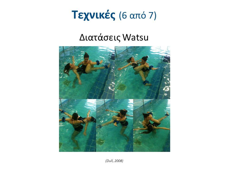 Τεχνικές (6 από 7) Διατάσεις Watsu (Dull, 2008)