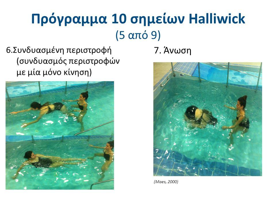 6.Συνδυασμένη περιστροφή (συνδυασμός περιστροφών με μία μόνο κίνηση) 7. Άνωση (Maes, 2000) Πρόγραμμα 10 σημείων Halliwick (5 από 9)