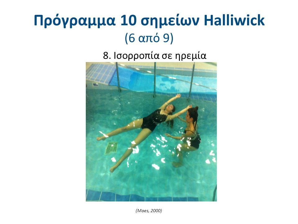 8. Ισορροπία σε ηρεμία (Maes, 2000) Πρόγραμμα 10 σημείων Halliwick (6 από 9)