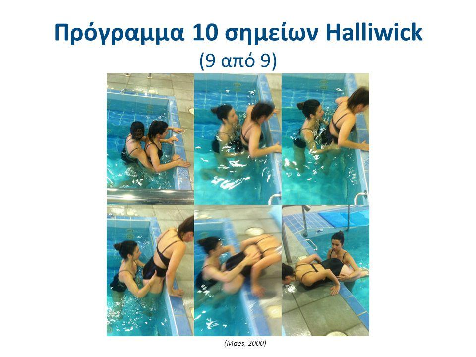 Έξοδος από την πισίνα (Maes, 2000) Πρόγραμμα 10 σημείων Halliwick (9 από 9)