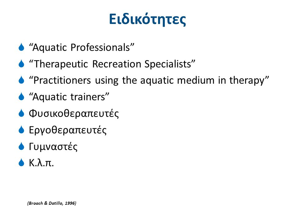 "Ειδικότητες  ""Αquatic Professionals""  ""Therapeutic Recreation Specialists""  ""Practitioners using the aquatic medium in therapy""  ""Aquatic trainers"