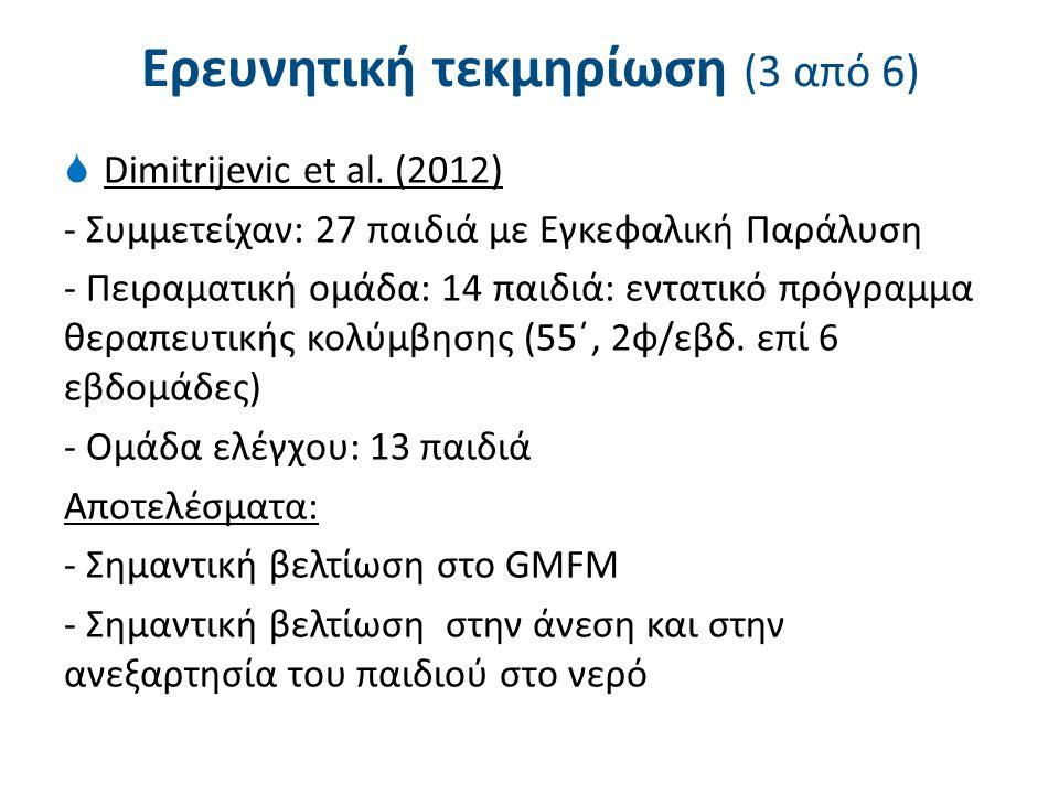 Ερευνητική τεκμηρίωση (3 από 6)  Dimitrijevic et al. (2012) - Συμμετείχαν: 27 παιδιά με Εγκεφαλική Παράλυση - Πειραματική ομάδα: 14 παιδιά: εντατικό