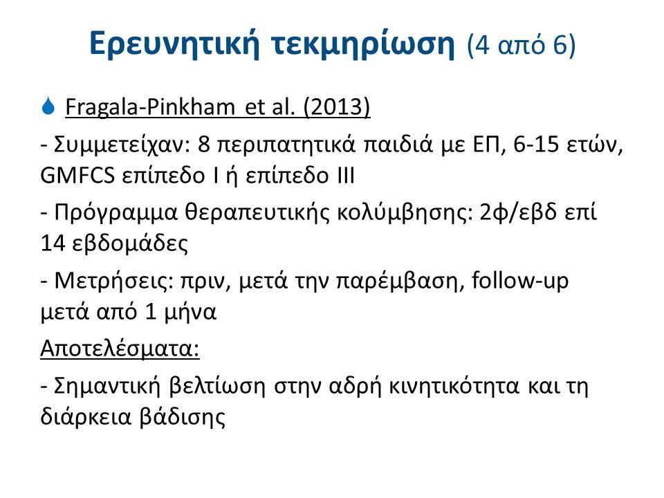 Ερευνητική τεκμηρίωση (4 από 6)  Fragala-Pinkham et al. (2013) - Συμμετείχαν: 8 περιπατητικά παιδιά με ΕΠ, 6-15 ετών, GMFCS επίπεδο I ή επίπεδο III -