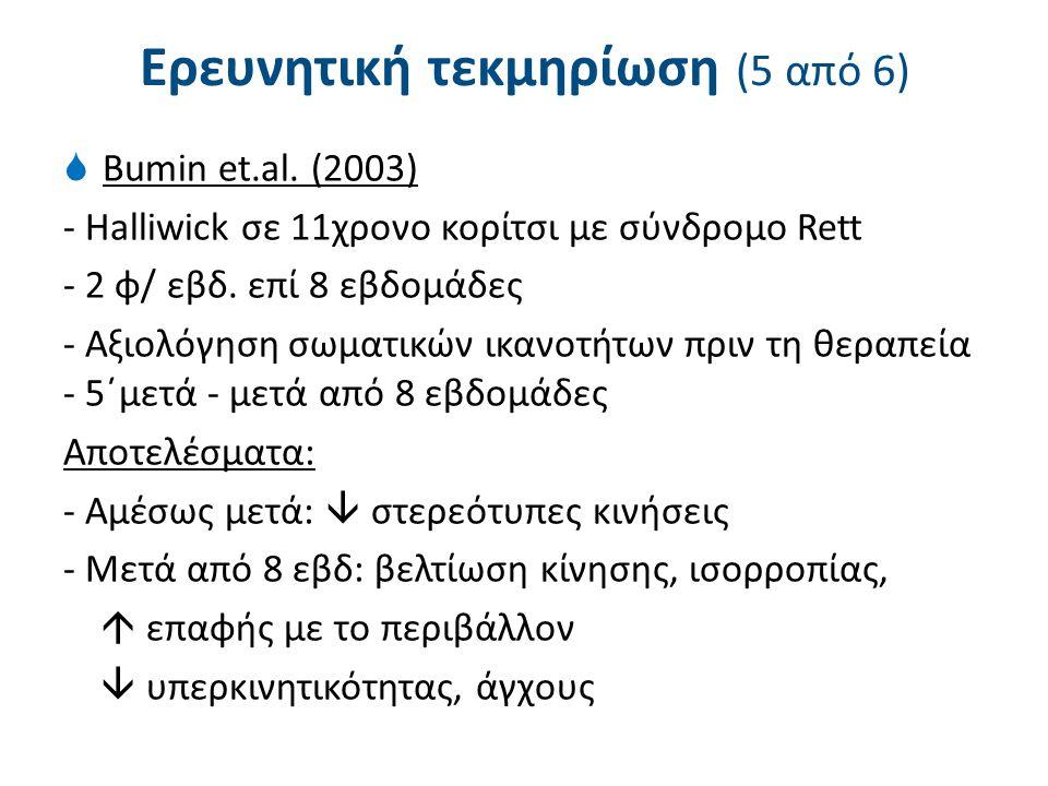 Ερευνητική τεκμηρίωση (5 από 6)  Bumin et.al. (2003) - Halliwick σε 11χρονο κορίτσι με σύνδρομο Rett - 2 φ/ εβδ. επί 8 εβδομάδες - Αξιολόγηση σωματικ