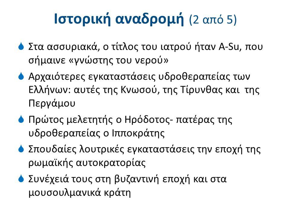 Ιστορική αναδρομή (2 από 5)  Στα ασσυριακά, ο τίτλος του ιατρού ήταν A-Su, που σήμαινε «γνώστης του νερού»  Αρχαιότερες εγκαταστάσεις υδροθεραπείας