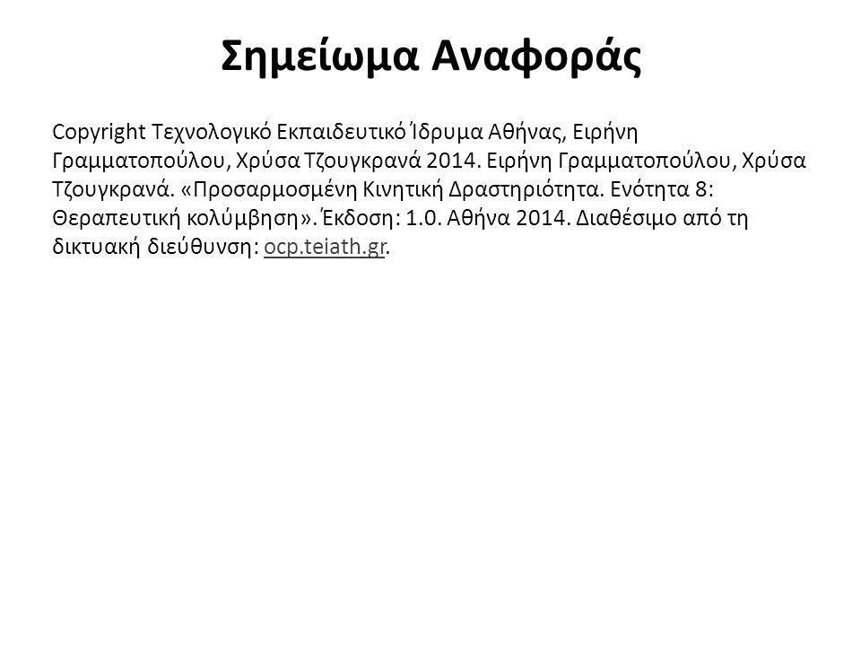 Σημείωμα Αναφοράς Copyright Τεχνολογικό Εκπαιδευτικό Ίδρυμα Αθήνας, Ειρήνη Γραμματοπούλου, Χρύσα Τζουγκρανά 2014. Ειρήνη Γραμματοπούλου, Χρύσα Τζουγκρ
