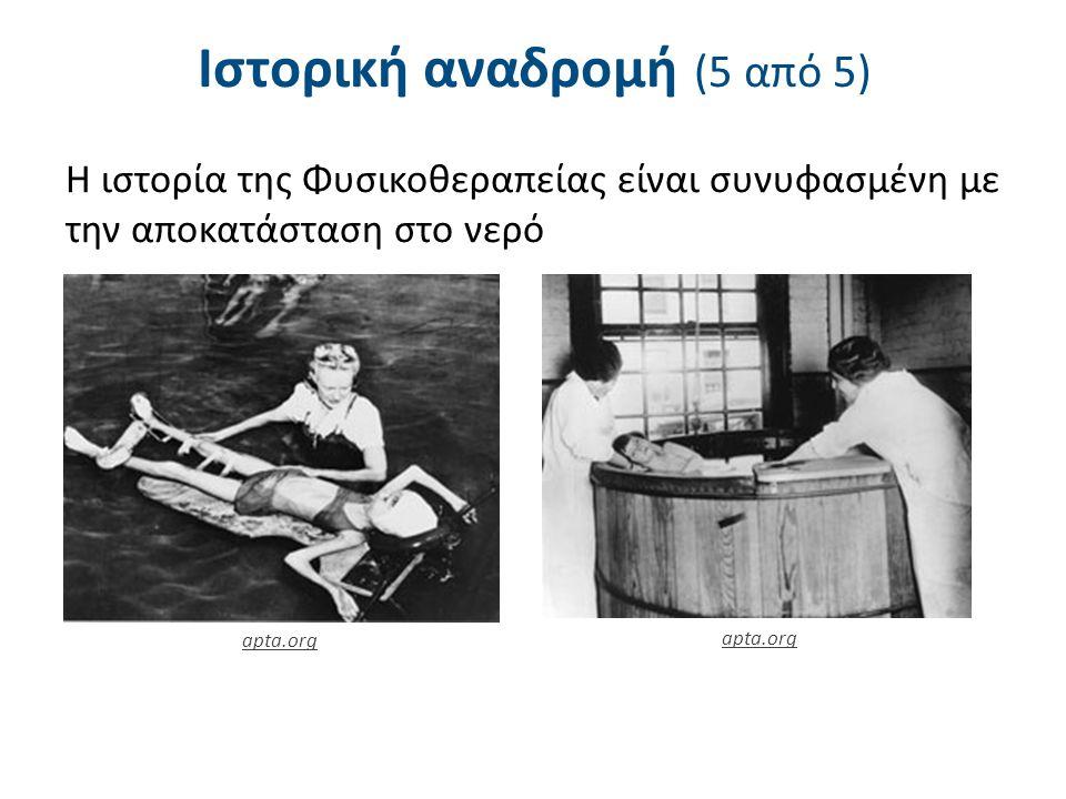 Ιστορική αναδρομή (5 από 5) apta.org Η ιστορία της Φυσικοθεραπείας είναι συνυφασμένη με την αποκατάσταση στο νερό apta.org