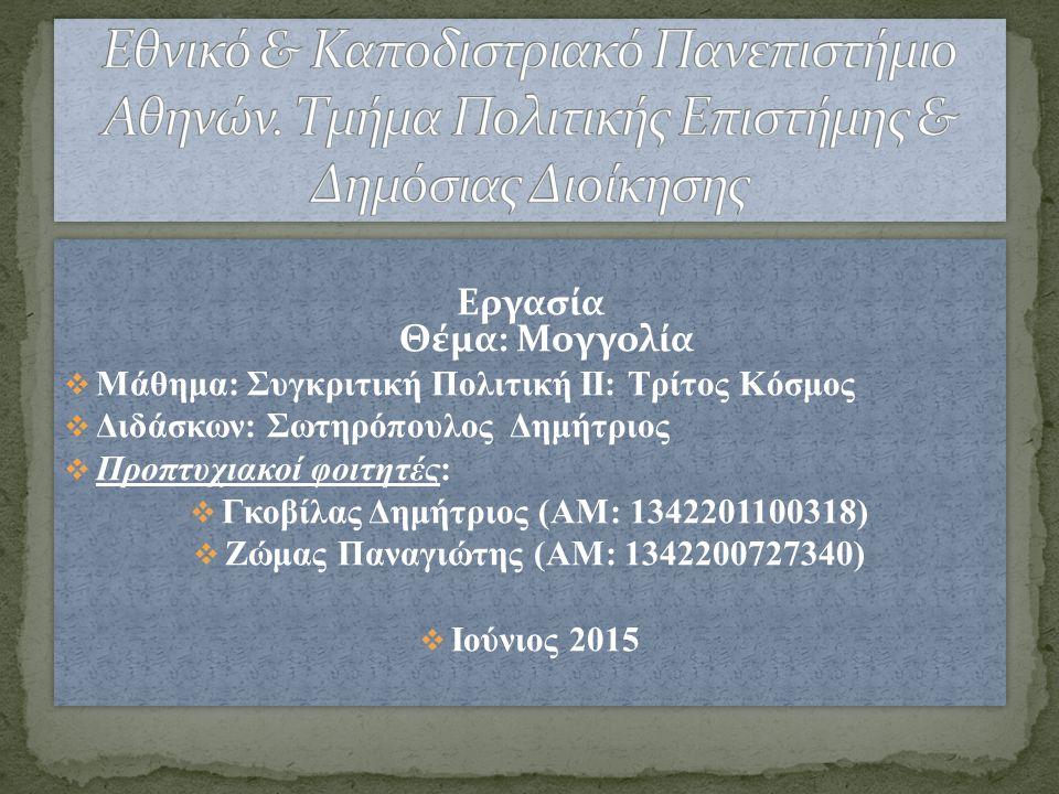 Εργασία Θέμα: Μογγολία  Μάθημα: Συγκριτική Πολιτική ΙΙ: Τρίτος Κόσμος  Διδάσκων: Σωτηρόπουλος Δημήτριος  Προπτυχιακοί φοιτητές:  Γκοβίλας Δημήτριο