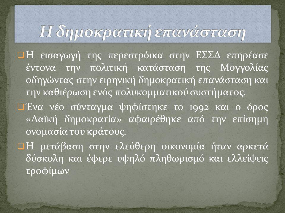  Η εισαγωγή της περεστρόικα στην ΕΣΣΔ επηρέασε έντονα την πολιτική κατάσταση της Μογγολίας οδηγώντας στην ειρηνική δημοκρατική επανάσταση και την καθ