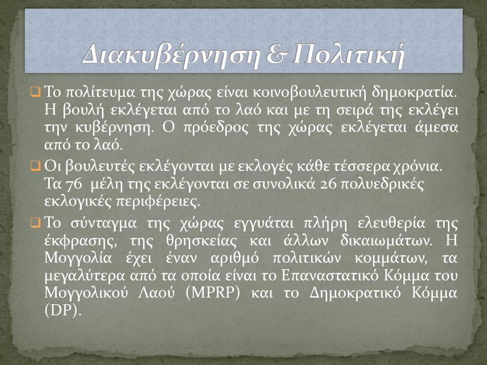  Το πολίτευμα της χώρας είναι κοινοβουλευτική δημοκρατία. Η βουλή εκλέγεται από το λαό και με τη σειρά της εκλέγει την κυβέρνηση. Ο πρόεδρος της χώρα