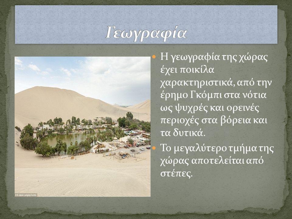 Η γεωγραφία της χώρας έχει ποικίλα χαρακτηριστικά, από την έρημο Γκόμπι στα νότια ως ψυχρές και ορεινές περιοχές στα βόρεια και τα δυτικά. Το μεγαλύτε