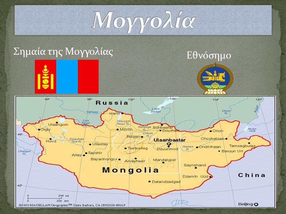 Εθνόσημο Σημαία της Μογγολίας
