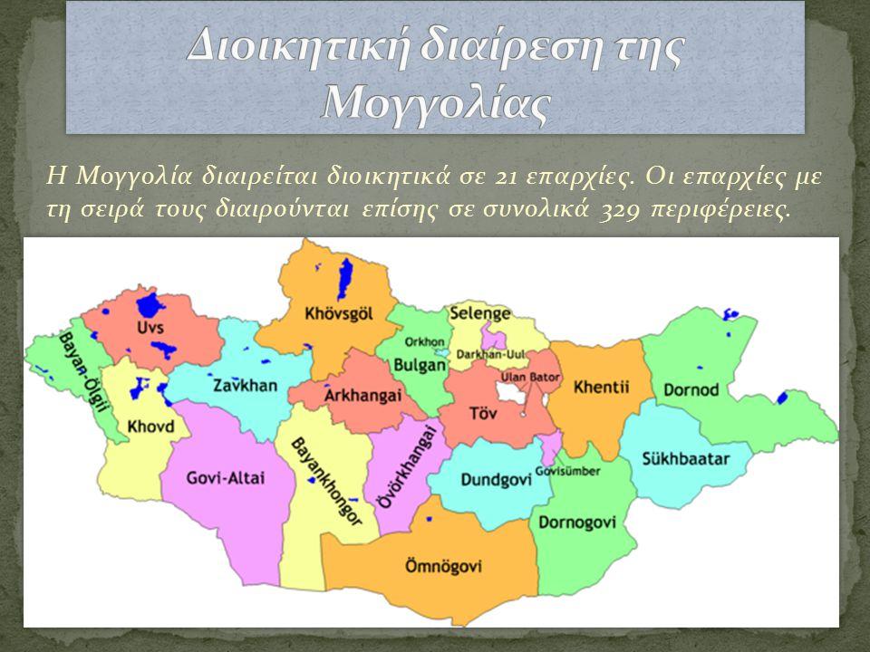 Η Μογγολία διαιρείται διοικητικά σε 21 επαρχίες. Οι επαρχίες με τη σειρά τους διαιρούνται επίσης σε συνολικά 329 περιφέρειες.
