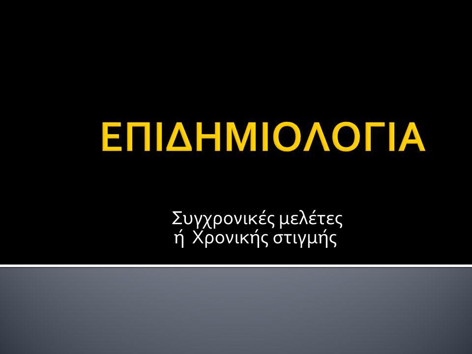 ΠΑΡΑΤΗΡΗΣΗΣΠΑΡΕΜΒΑΣΗΣ ΠΕΡΙΓΡΑΦΙΚΕΣΑΝΑΛΥΤΙΚΕΣ ΚΟΟΡΤΗΣ ΧΡΟΝΙΚΗΣ ΣΤΙΓΜΗΣ ΚΟΙΝΟΤΗΤΑΣΠΕΔΙΟΥ ΤΥΧΑΙΟΠΟΙΗΜΕΝΕΣ ΗΜΙ- ΠΕΙΡΑΜΑΤΙΚΕΣ ΑΣΘΕΝΩΝ- ΜΑΡΤΥΡΩΝ ΕΠΙΔΗΜΙΟΛΟΓΙΚΗ ΕΡΕΥΝΑ Είδη μελετών Μάθημα 6ο-Συγχρονικές μελέτες2