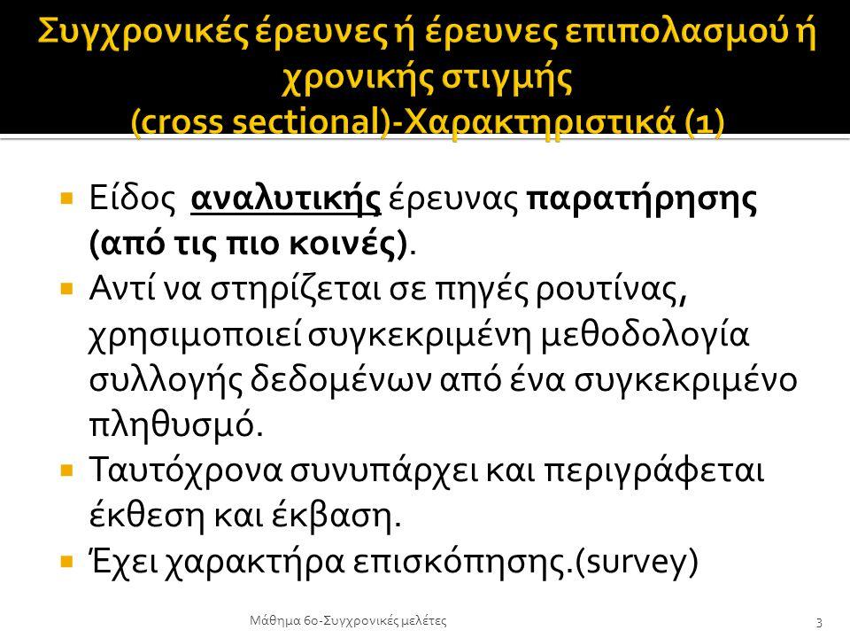  Είδος αναλυτικής έρευνας παρατήρησης (από τις πιο κοινές).  Αντί να στηρίζεται σε πηγές ρουτίνας, χρησιμοποιεί συγκεκριμένη μεθοδολογία συλλογής δε
