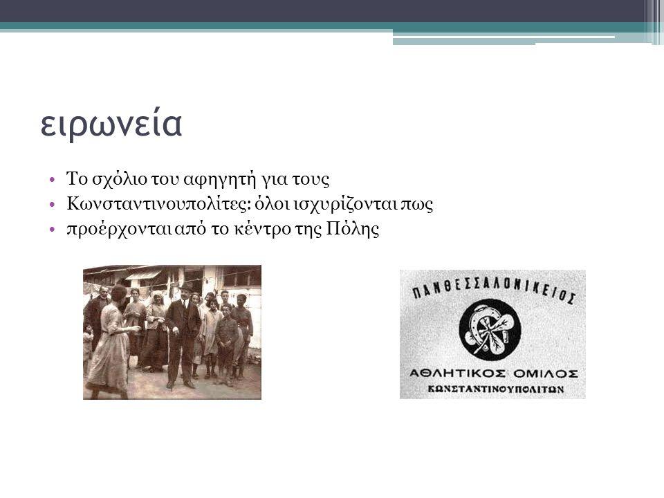 ειρωνεία Το σχόλιο του αφηγητή για τους Κωνσταντινουπολίτες: όλοι ισχυρίζονται πως προέρχονται από το κέντρο της Πόλης