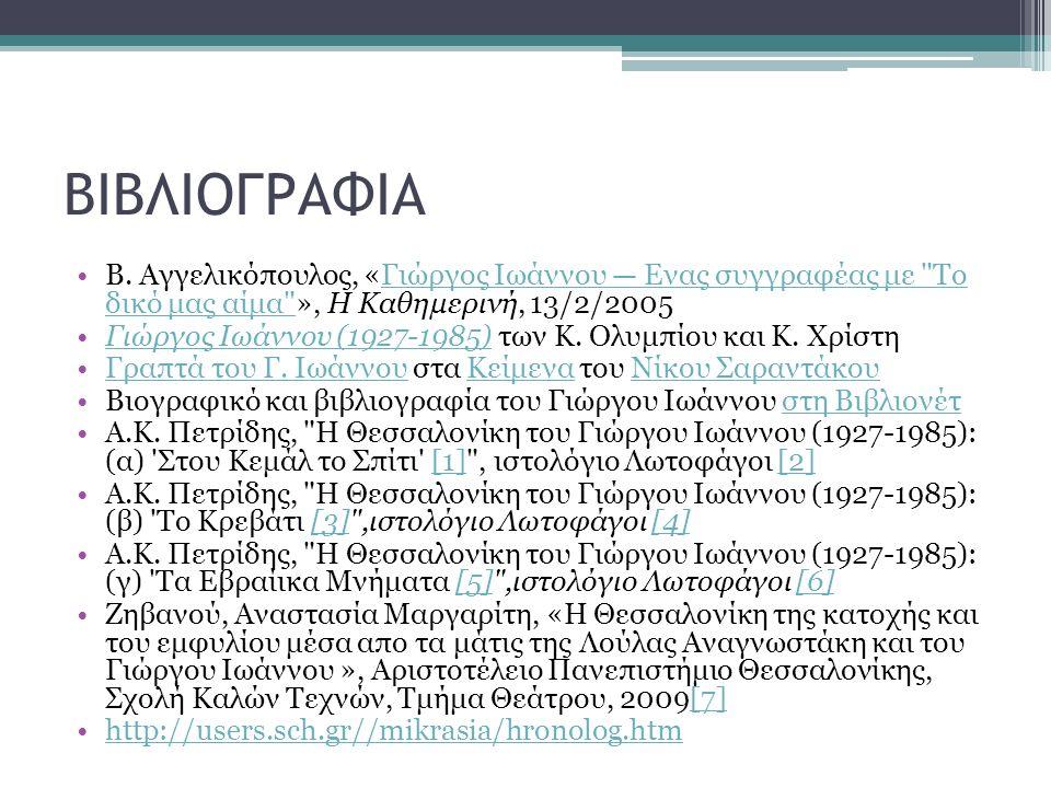 ΒΙΒΛΙΟΓΡΑΦΙΑ Β. Αγγελικόπουλος, «Γιώργος Ιωάννου — Ενας συγγραφέας με