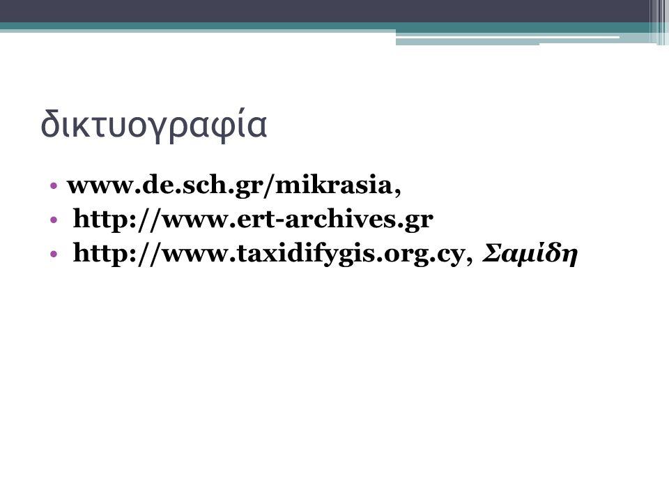 δικτυογραφία www.de.sch.gr/mikrasia, http://www.ert-archives.gr http://www.taxidifygis.org.cy, Σαμίδη