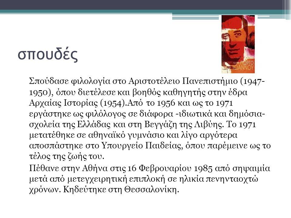 σπουδές Σπούδασε φιλολογία στο Αριστοτέλειο Πανεπιστήμιο (1947- 1950), όπου διετέλεσε και βοηθός καθηγητής στην έδρα Αρχαίας Ιστορίας (1954).Από το 19