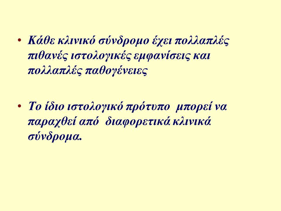 Σπειραματικές νόσοι Κλινικά σύνδρομα Ασυμπτωματική αιματουρία Πρωτεϊνουρία – (Ασυμπτωματική → Νεφρωσικό σύνδρομο) Οξεία ΣΝ και ταχέως εξελισσόμενη ΣΝ (νεφριτιδικό ίζημα ± ΟΝΑ) Χρόνια σπειραματονεφρίτιδα (ΧΝΑ)