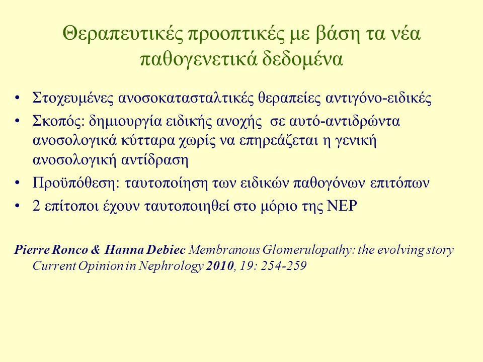 Κατάταξη σπειραματικών νόσων: κλινική-παθογενετική-ιστολογική α.Πρωτοπαθείς σπειραματικές νόσοι Νεφρωσικό σύνδρομο: χωρίς ανοσοσυμπλέγματα -Νόσος ελαχίστων αλλοιώσεων -Εστιακή τμηματική σπειραματοσκλήρυνση Νεφρωσικό σύνδρομο: με ανοσοσυμπλέγματα -Μεμβρανώδης σπειραματοπάθεια Νεφρωσικό ή νεφριτικό σύνδρομο: με ανοσοσυμπλέγματα -Μεμβρανοϋπερπλαστική σπειραματονεφρίτιδα Αιματουρία ή νεφριτικό σύνδρομο: με ανοσοσυμπλέγματα -Οξεία μεταλοιμώδης σπειραματονεφρίτιδα -IgA νεφροπάθεια