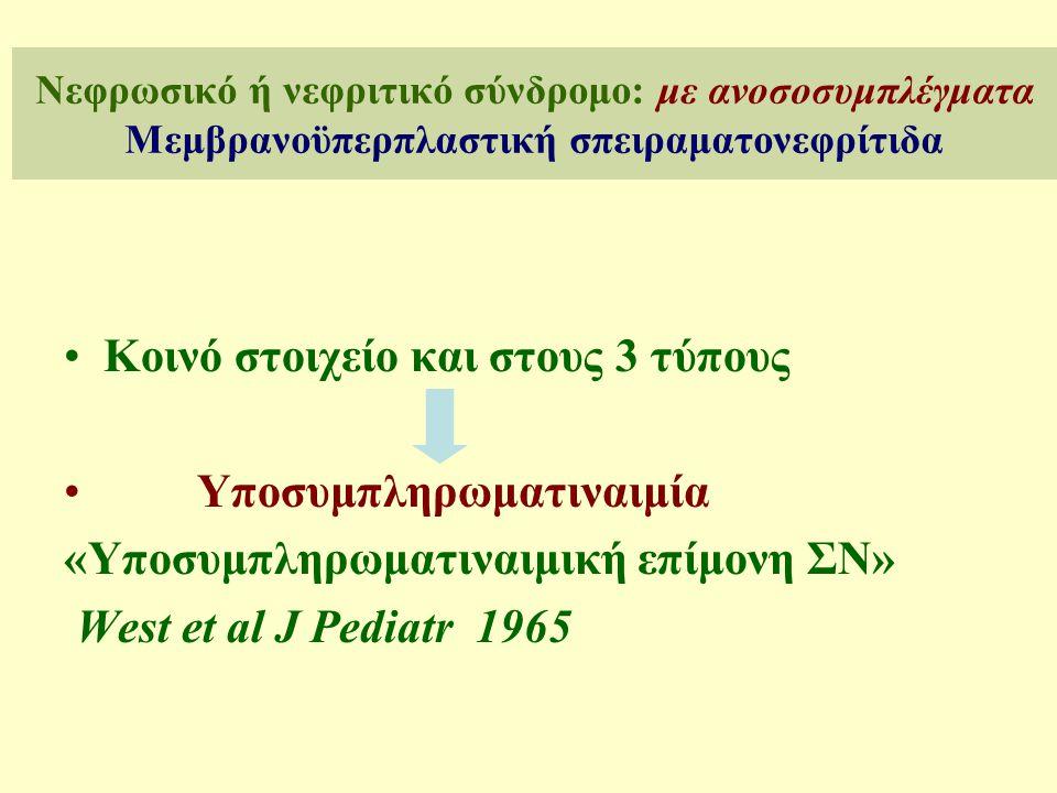 Κοινό στοιχείο και στους 3 τύπους Υποσυμπληρωματιναιμία «Υποσυμπληρωματιναιμική επίμονη ΣΝ» West et al J Pediatr 1965 Νεφρωσικό ή νεφριτικό σύνδρομο:
