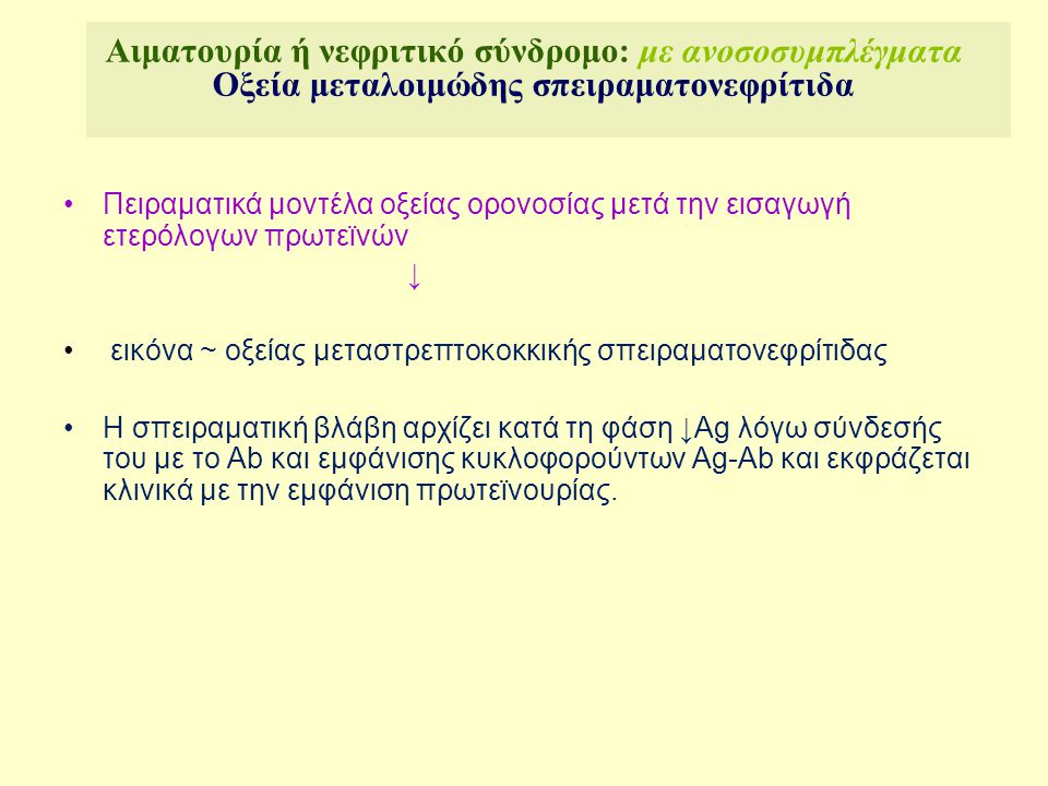 Αιματουρία ή νεφριτικό σύνδρομο: με ανοσοσυμπλέγματα Οξεία μεταλοιμώδης σπειραματονεφρίτιδα Παθογένεια 1.