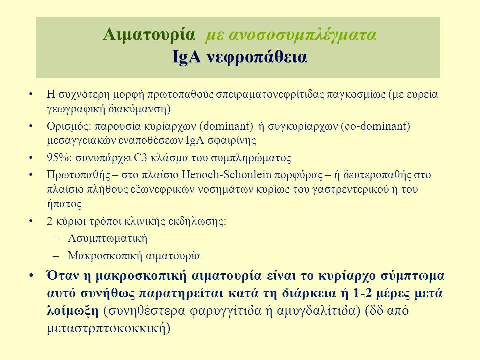 Αιματουρία ή νεφριτικό σύνδρομο: με ανοσοσυμπλέγματα IgA νεφροπάθεια