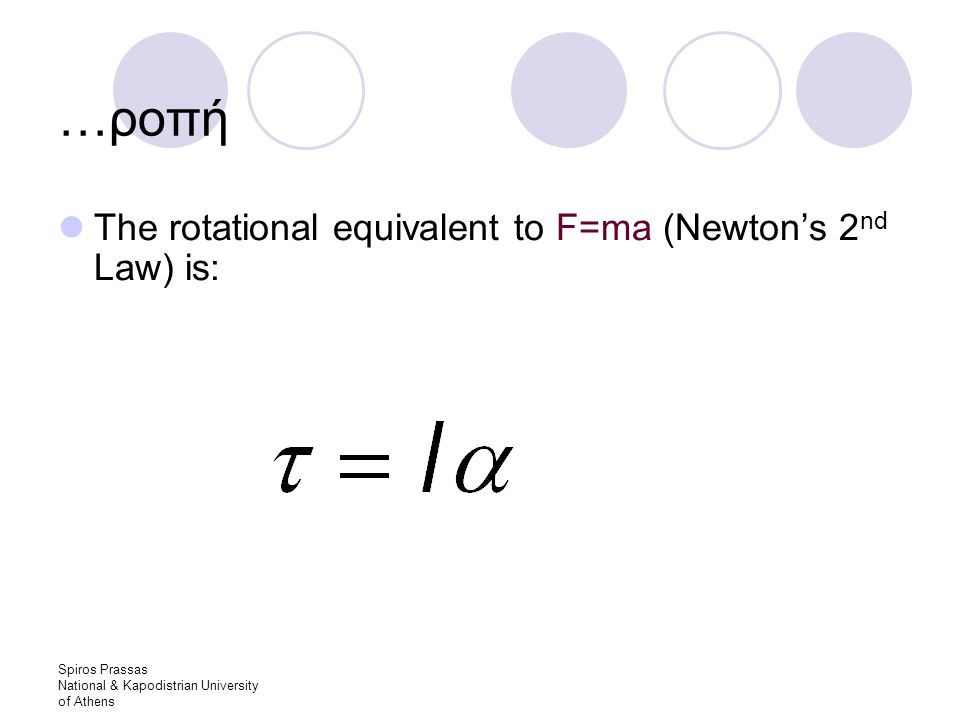 Spiros Prassas National & Kapodistrian University of Athens …ροπή The rotational equivalent to F=ma (Newton's 2 nd Law) is: