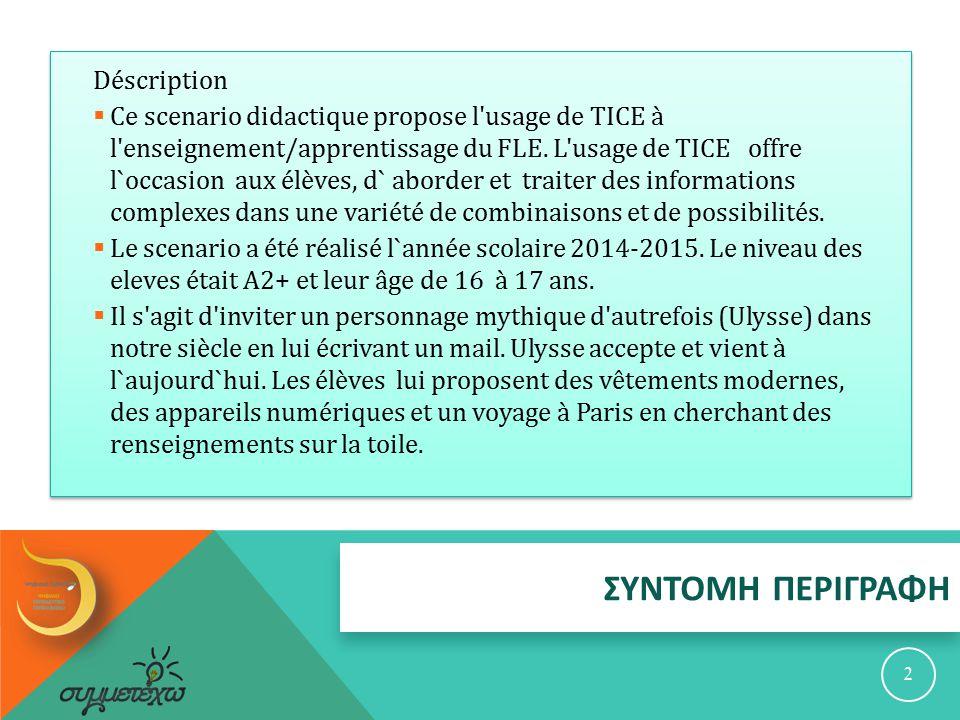 ΣΥΝΤΟΜΗ ΠΕΡΙΓΡΑΦΗ 2 Déscription  Ce scenario didactique propose l usage de TICE à l enseignement/apprentissage du FLE.