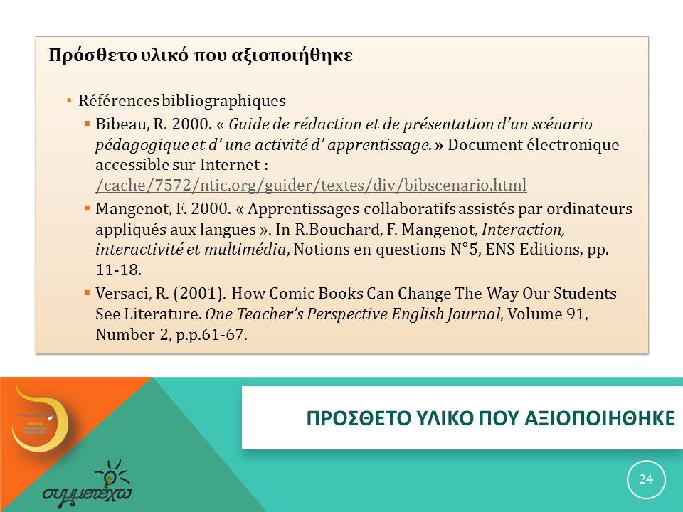 ΠΡΟΣΘΕΤΟ ΥΛΙΚΟ ΠΟΥ ΑΞΙΟΠΟΙΗΘΗΚΕ 24 Πρόσθετο υλικό που αξιοποιήθηκε Références bibliographiques  Bibeau, R.
