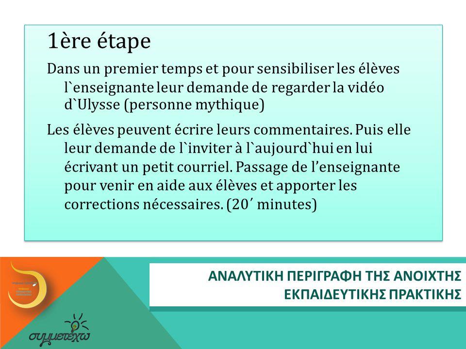 1ère étape Dans un premier temps et pour sensibiliser les élèves l`enseignante leur demande de regarder la vidéo d`Ulysse (personne mythique) Les élèves peuvent écrire leurs commentaires.