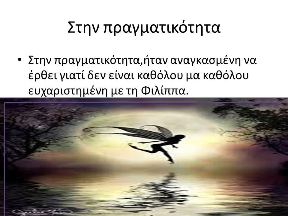Ο τρόπος Η Φιλίππα πρέπει να βρεί τρόπο να χρησιμοποιήσει τα Κουπόνια με τις τρεις Ευχές,αλλά όποια ευχή κι αν κάνει,τα πράγματα πάνε απο το κακό στο χειρότερο..........