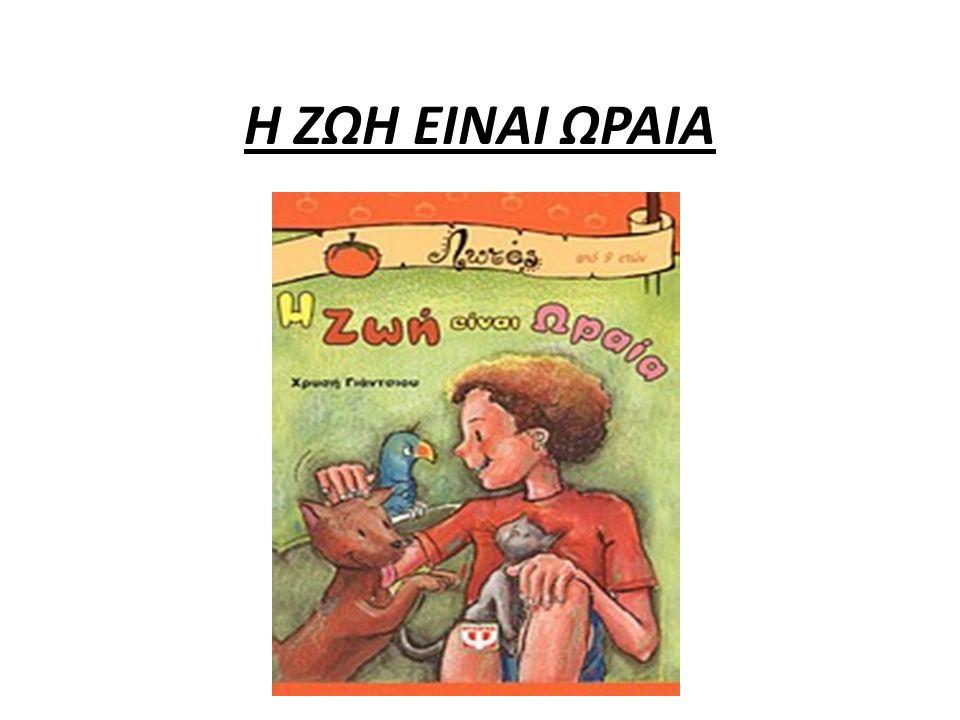  Συγγραφέας: Χρυσή Γιάντσιου  Εικονογράφος: Ναταλία Καπατσούλια  Εκδότης: Eκδόσεις Ψυχογιός Α.Ε., Αθήνα 2004  Είδος: Περιπέτεια, ψυχαγωγικό, διδακτικό