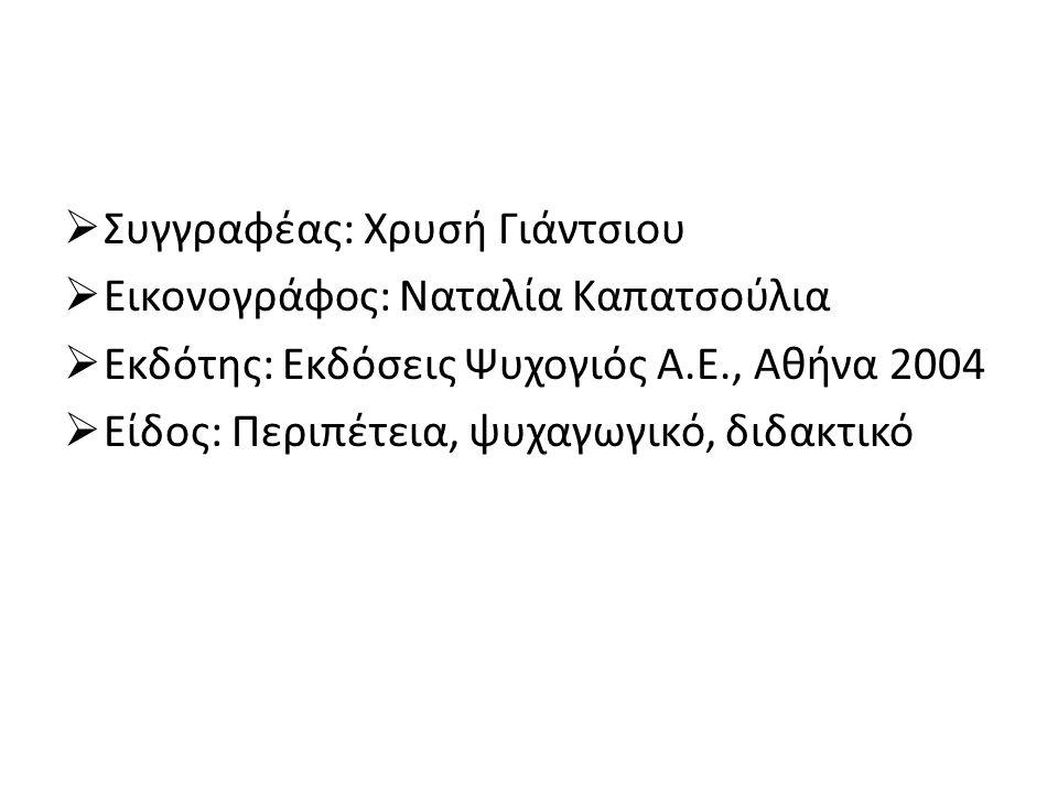  Συγγραφέας: Χρυσή Γιάντσιου  Εικονογράφος: Ναταλία Καπατσούλια  Εκδότης: Eκδόσεις Ψυχογιός Α.Ε., Αθήνα 2004  Είδος: Περιπέτεια, ψυχαγωγικό, διδακ