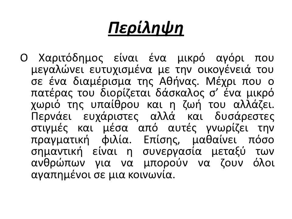 Περίληψη Ο Χαριτόδημος είναι ένα μικρό αγόρι που μεγαλώνει ευτυχισμένα με την οικογένειά του σε ένα διαμέρισμα της Αθήνας. Μέχρι που ο πατέρας του διο